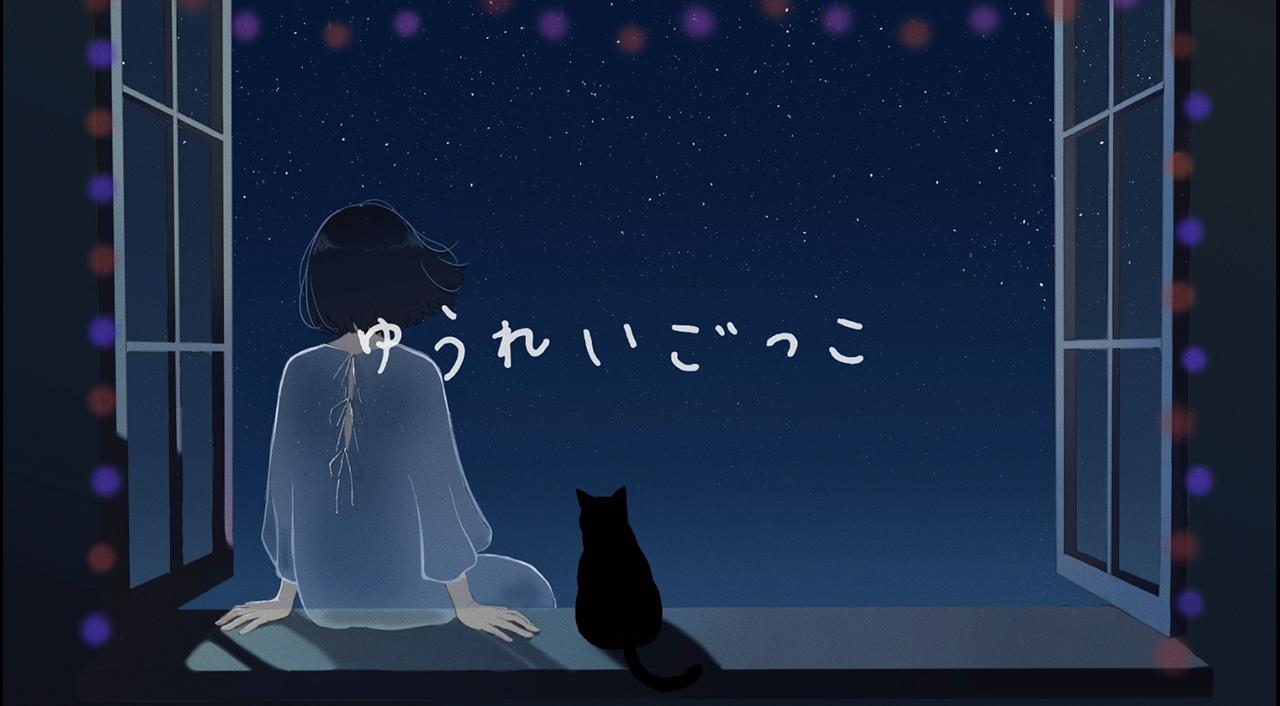 ふたりごと活動第1弾楽曲「ゆうれいごっこ」MV公開!