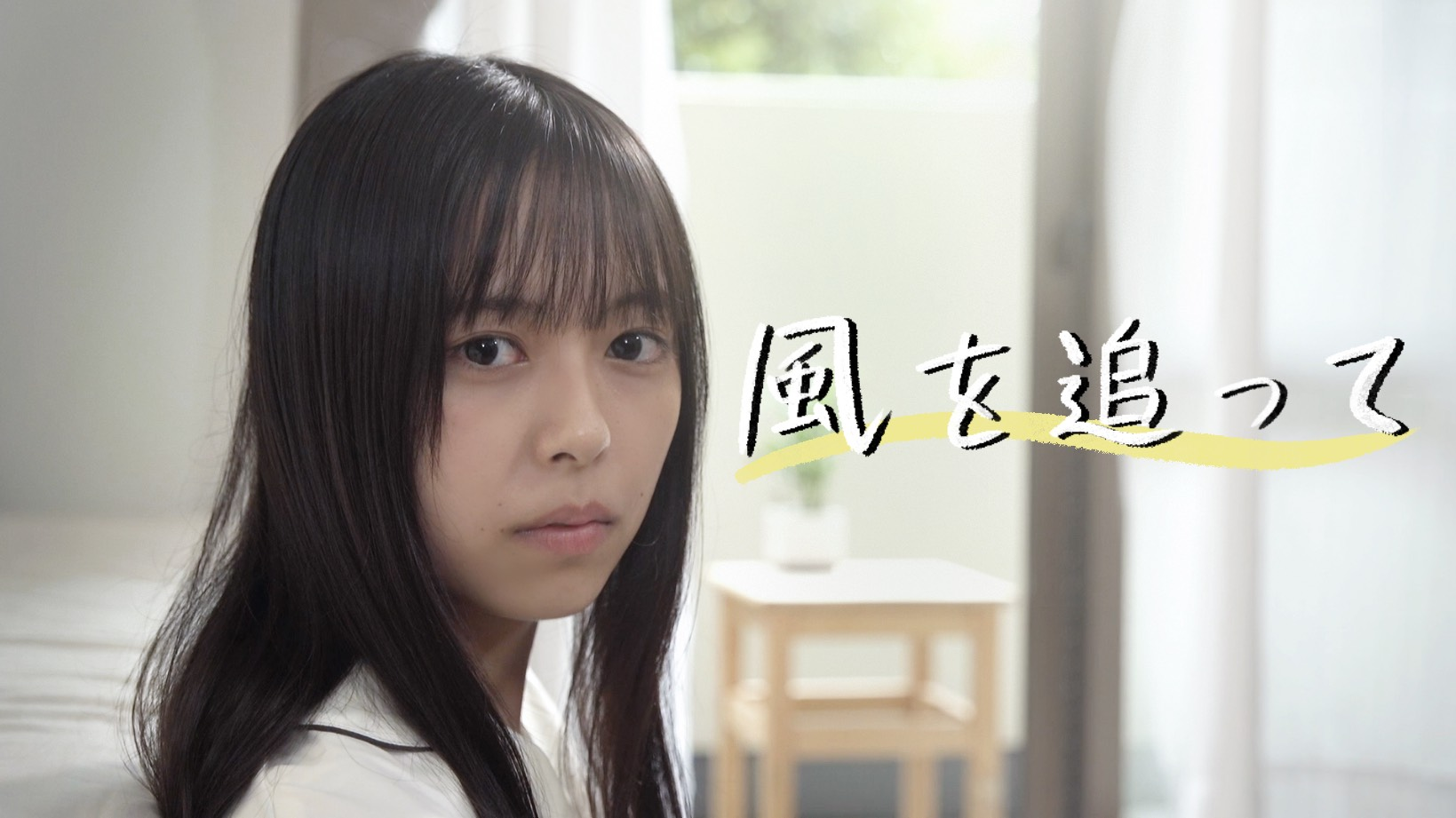 ふたりごと第2弾楽曲「風を追って」MV公開!